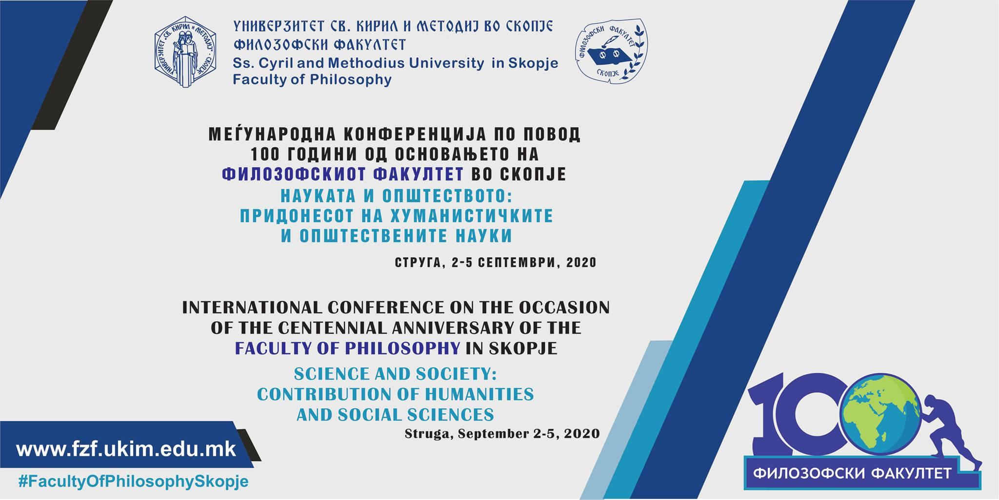 """Меѓународна конференција """"Науката и општеството: придонесот на хуманистичките и општествените науки"""""""