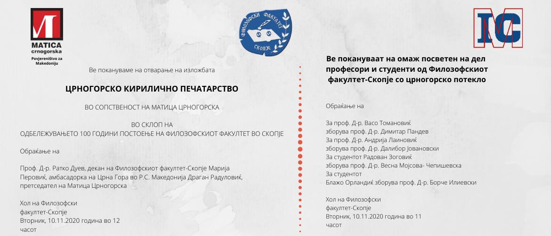 Ве покануваме на отварање на изложбата ЦРНОГОРСКО КИРИЛИЧНО ПЕЧАТАРСТВО ВО СОПСТВЕНОСТ НА МАТИЦА ЦРНОГОРСКА