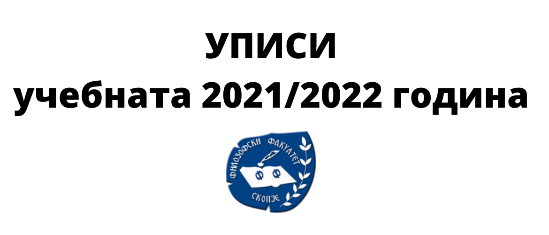 Уписи учебна 2021/2022
